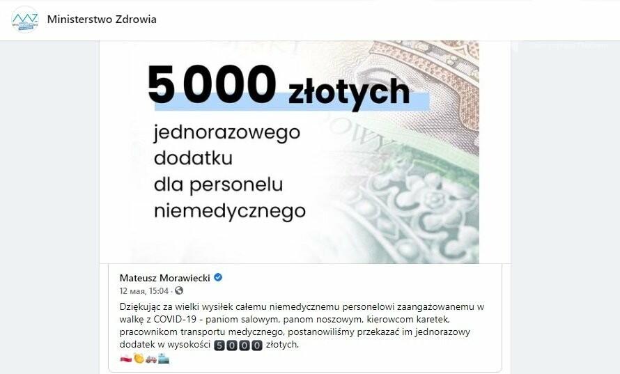 5000 злотых доплаты для персонала не медицинского
